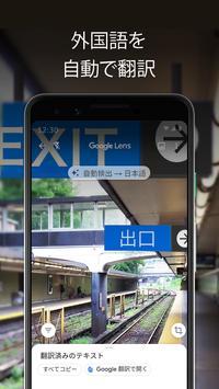 Google レンズ スクリーンショット 1