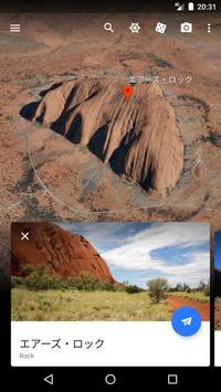 Google Earth スクリーンショット 4