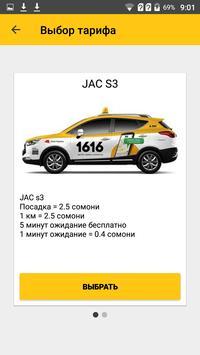 Asian Express — заказ такси в Душанбе 截图 2