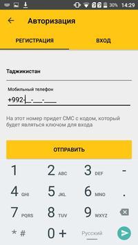 Asian Express — заказ такси в Душанбе 截图 4