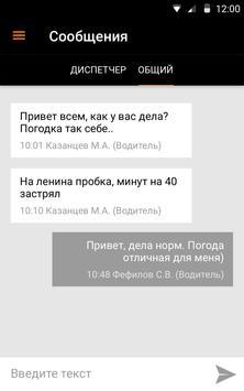 Гутакс: водитель, курьер screenshot 15