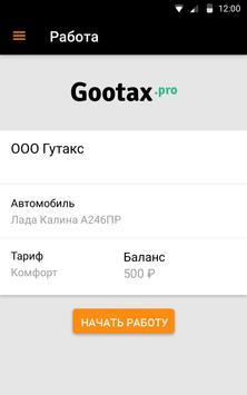 Гутакс: водитель, курьер screenshot 10