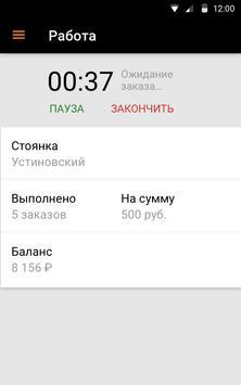 Гутакс: водитель, курьер screenshot 1