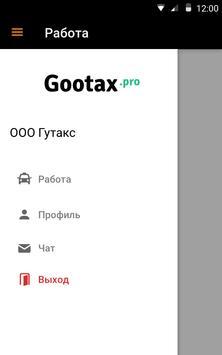 Гутакс: водитель, курьер screenshot 2