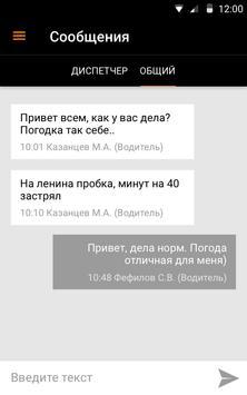 Гутакс: водитель, курьер screenshot 7
