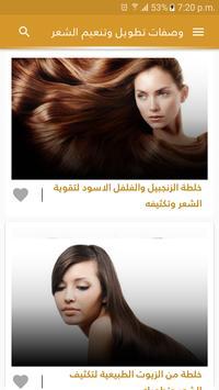 اسرع طرق تطويل وكثافة الشعر بدون نت screenshot 1