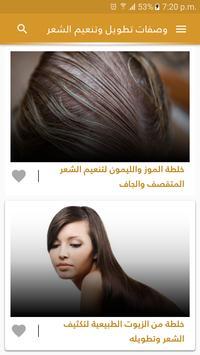 اسرع طرق تطويل وكثافة الشعر بدون نت screenshot 8