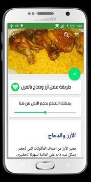 وصفات الأرز screenshot 3