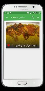 وصفات الأرز screenshot 1