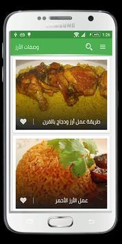 وصفات الأرز screenshot 5
