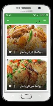 وصفات الأرز screenshot 6