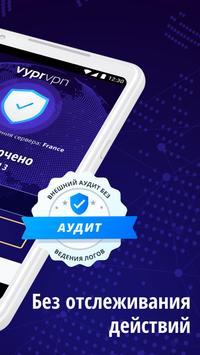 VPN: лучший частный и быстрый VyprVPN скриншот 1