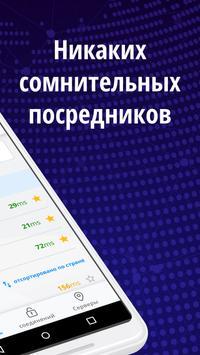 VPN: лучший частный и быстрый VyprVPN скриншот 3