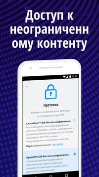 VPN: лучший частный и быстрый VyprVPN скриншот 4