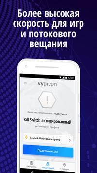 VPN: лучший частный и быстрый VyprVPN скриншот 5