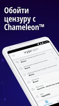 VPN: лучший частный и быстрый VyprVPN скриншот 6