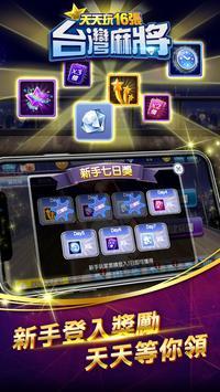 天天玩麻將 screenshot 12