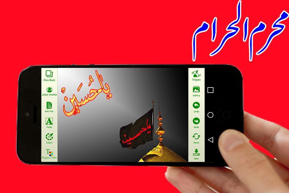 Muharram Flex Banner Maker for Android - APK Download