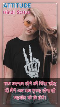 Attitude Status Hindi & DP Images screenshot 9