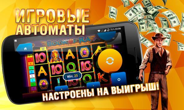 Бесплатные игровые автоматы screenshot 3