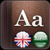 القاموس الذهبي ناطق (انجليزي) icône
