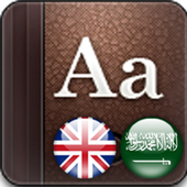 القاموس الذهبي ناطق (انجليزي) icono