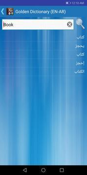 القاموس الذهبي ناطق (انجليزي) captura de pantalla 1