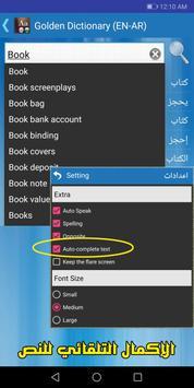 القاموس الذهبي ناطق (انجليزي) captura de pantalla 2