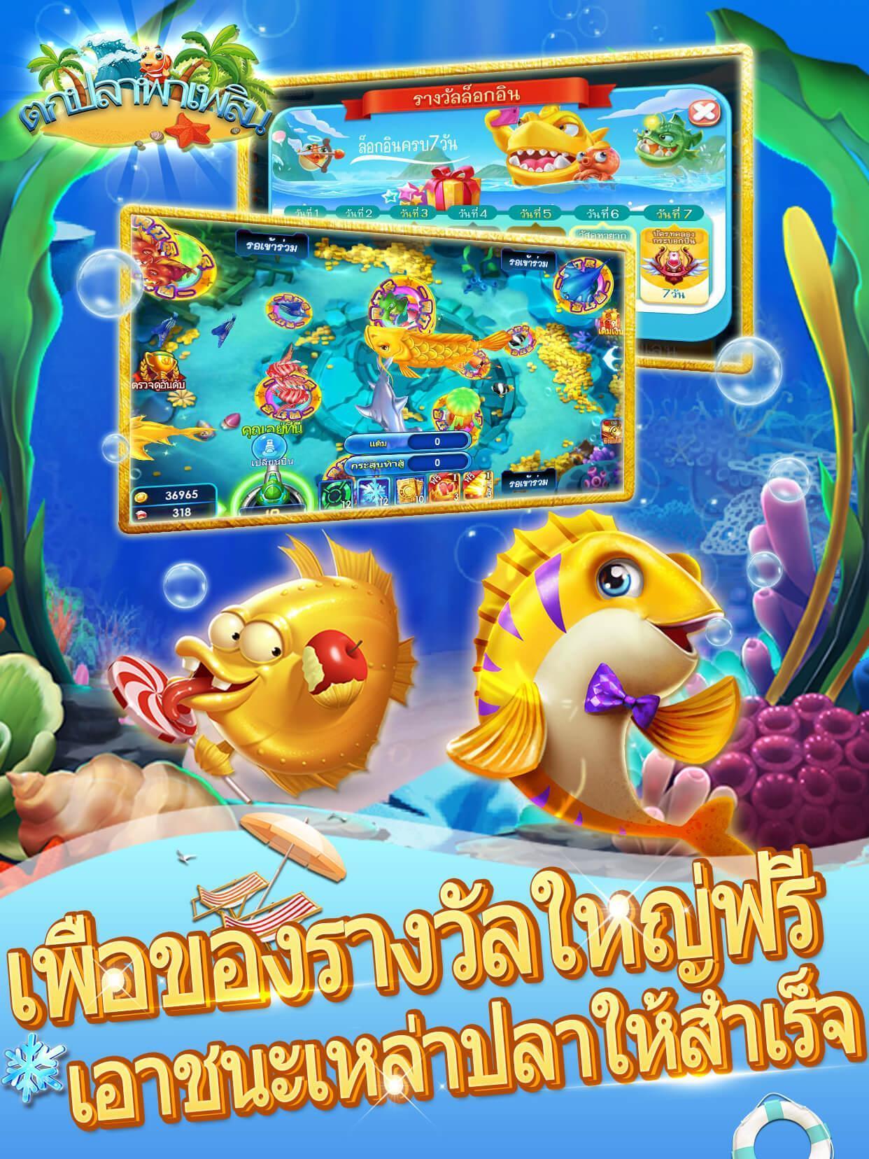 ยิงปลาพาเพลิน-เกมยิงปลา สวรรค์ ของนักล่าปลา安卓下載,安卓版APK ...
