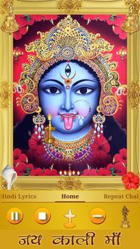 Mahakali Chalisa poster