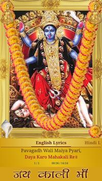Mahakali Chalisa apk screenshot