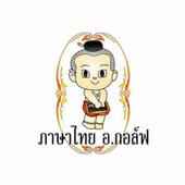 ภาษาไทย อ.กอล์ฟ icon
