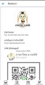 ภาษาไทย อ.กอล์ฟ poster