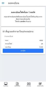 ภาษาไทย อ.กอล์ฟ screenshot 1