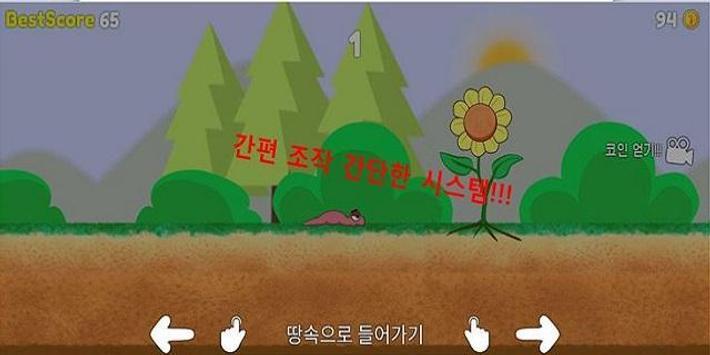 달려라지렁이_지렁이런런런 screenshot 4