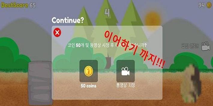 달려라지렁이_지렁이런런런 screenshot 1