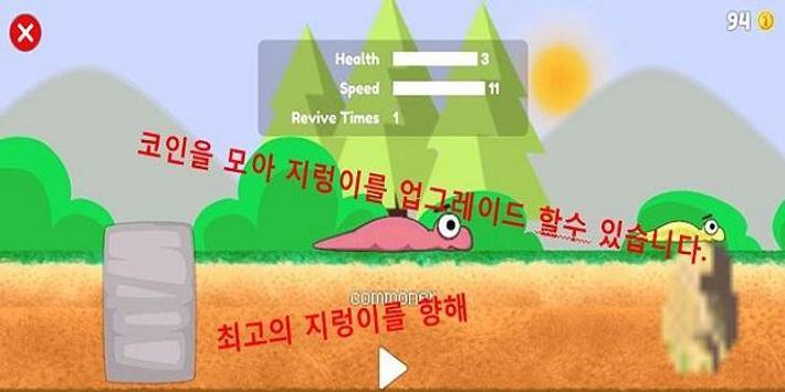 달려라지렁이_지렁이런런런 screenshot 2