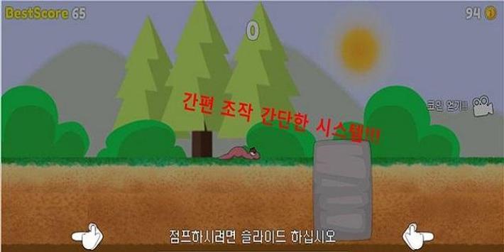 달려라지렁이_지렁이런런런 screenshot 3