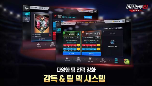 이사만루21 screenshot 3