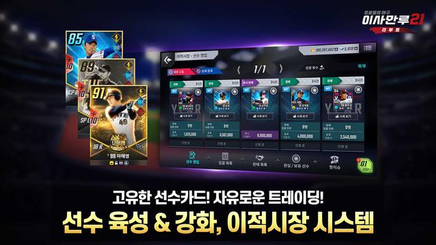 이사만루21 screenshot 4