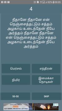 Tamil Song Quiz poster