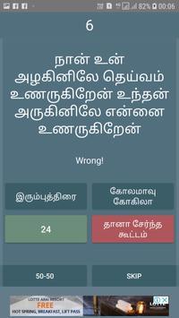 Tamil Song Quiz screenshot 1