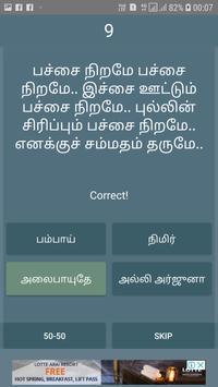 Tamil Song Quiz screenshot 2