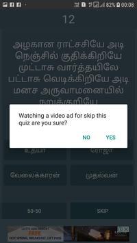 Tamil Song Quiz screenshot 3