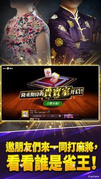 新馬版三人麻將 screenshot 4