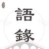 語錄迷 icon