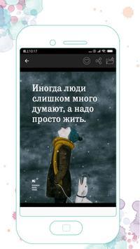 фразы мудрости жизни screenshot 3
