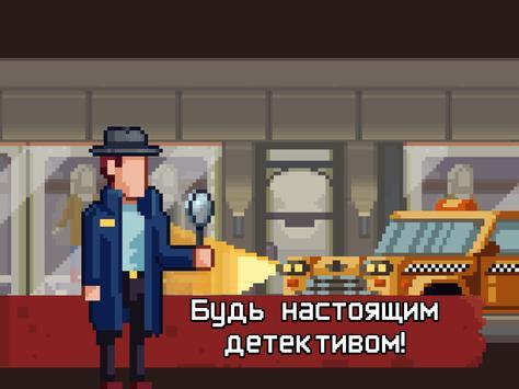 Темные дела - детектив квест ảnh chụp màn hình 6