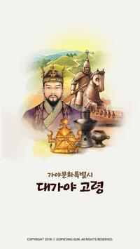 Travel to Daegaya Goryeong poster