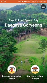 Travel to Daegaya Goryeong screenshot 1